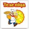 Фото заведения Теле-пицца