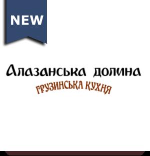Логотип заведения Алазанська Долина