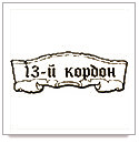 Логотип заведения 13-й Кордон