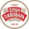Душа пивовара светлое Locale pizza&beer