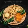 Куряча відбивнушка з картошкой фрі СУРЖИК PUB