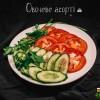 Овочеве асорті СУРЖИК PUB